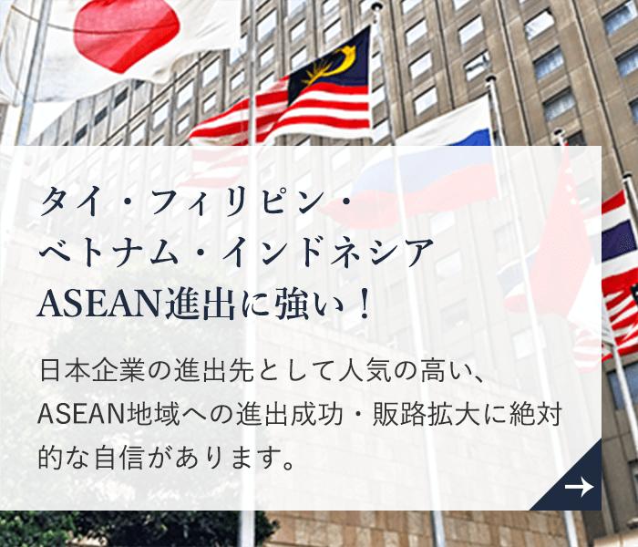 タイ・フィリピン・ベトナム・インドネシアASEAN進出に強い!