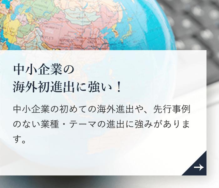 中小企業の海外初進出に強い!