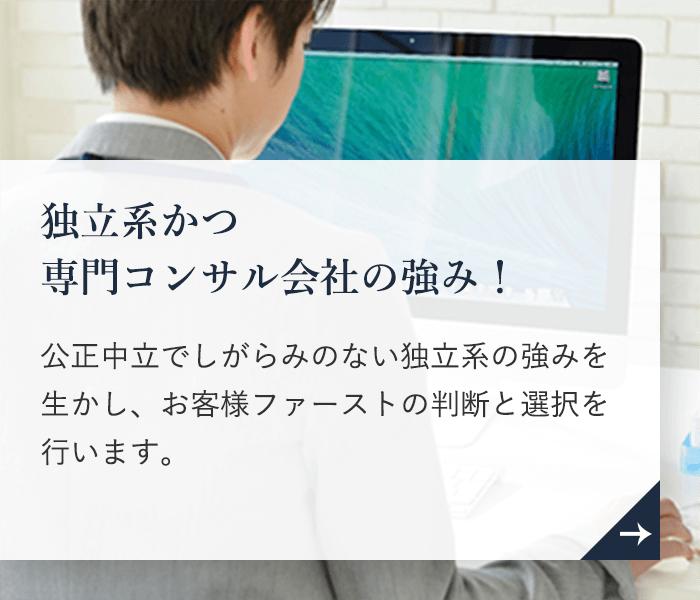 独立系かつ専門コンサル会社の強み!