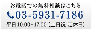 ご相談予約受付 03-5931-7186 平日10:00〜17:00