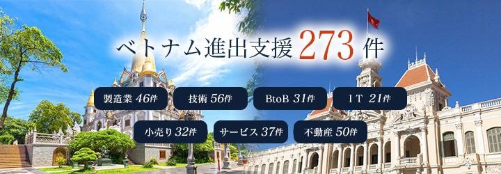 ベトナム進出支援273件